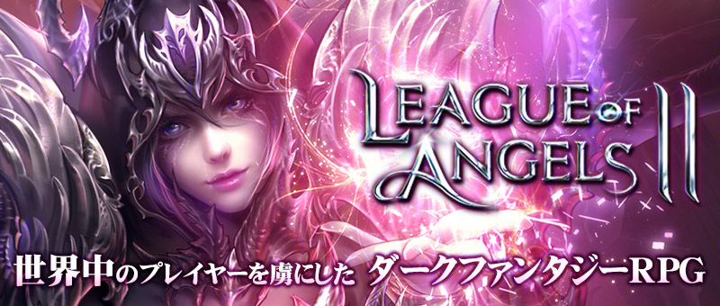 League of Angels II